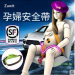 Maternity Car Safety Belt Hook 孕婦專用汽車安全帶