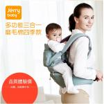 Jerrybaby Four Seasons  hipseat 四季多功能腰凳揹帶凳抱帶新生兒